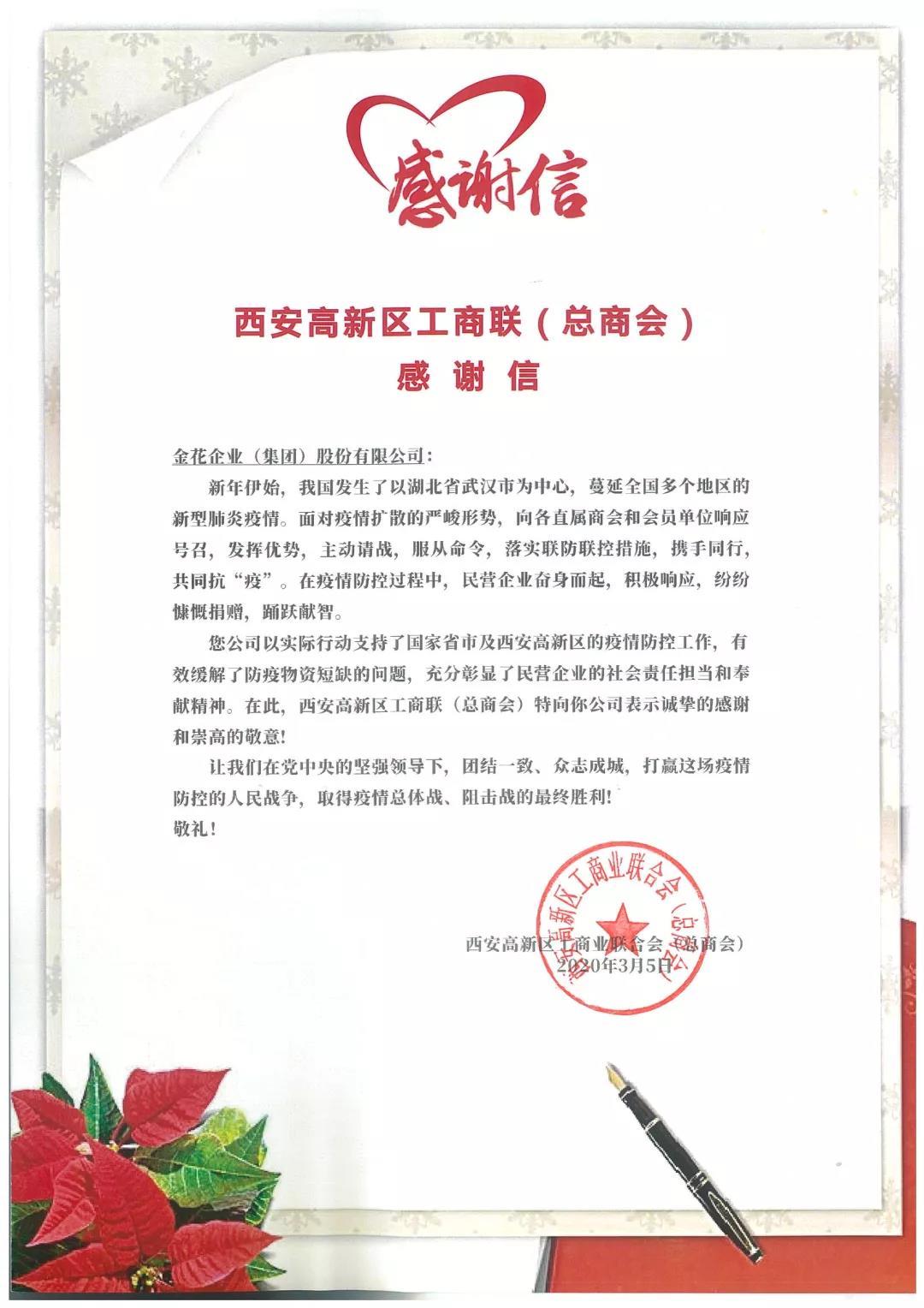 中共西安高新区工委统战部向金花颁发抗疫表彰锦旗