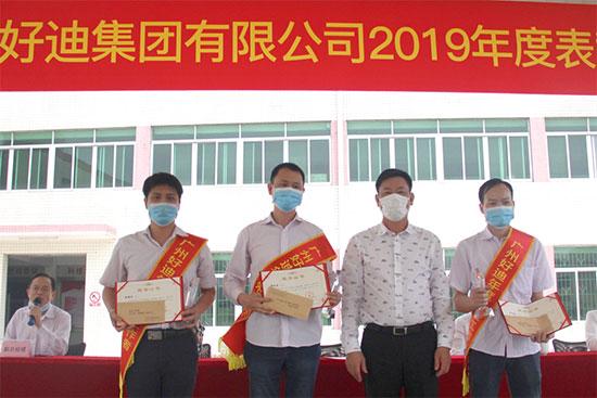 广州好迪集团隆重召开2019年度表彰大会