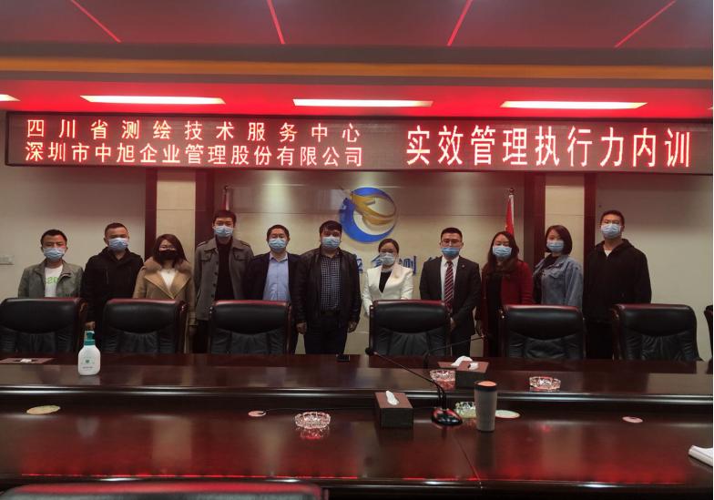四川省测绘技术服务中心  实效管理执行力内训圆满结束