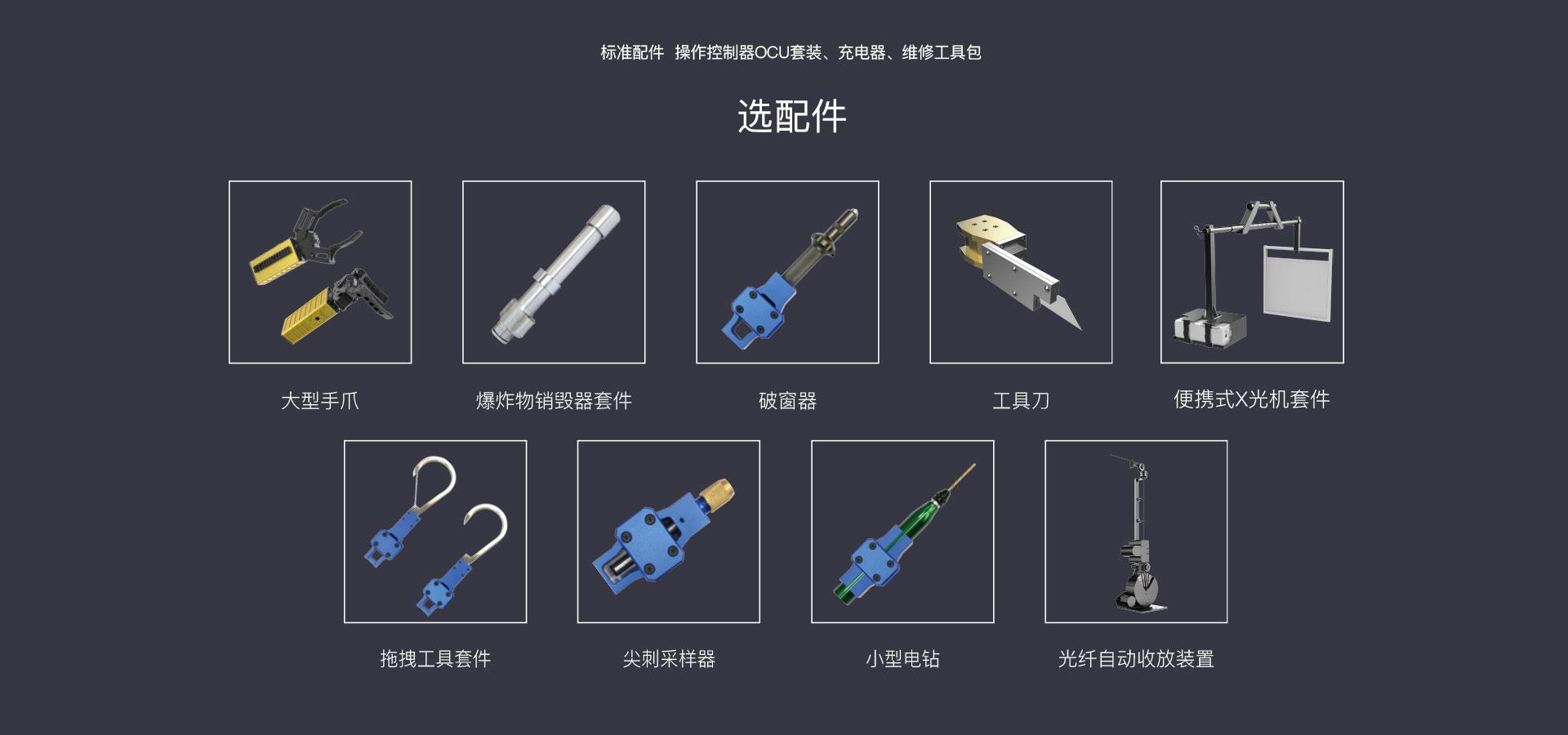 大中型排爆机器人MR-5