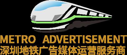 地铁-深圳市城市轨道广告有限公司