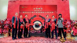 中国黄金成长三部曲