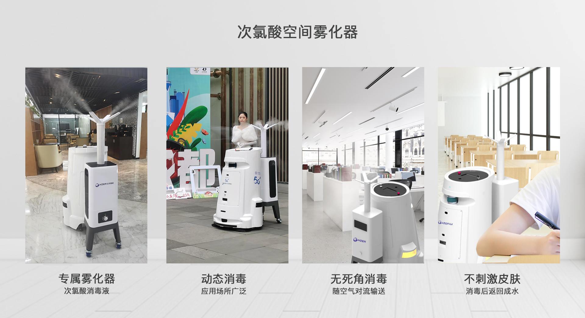 清洁消毒机器人