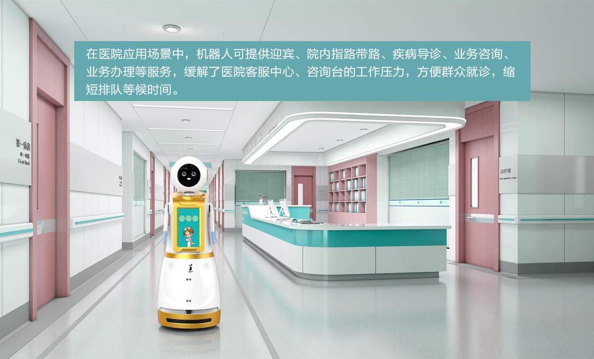 医院解决方案