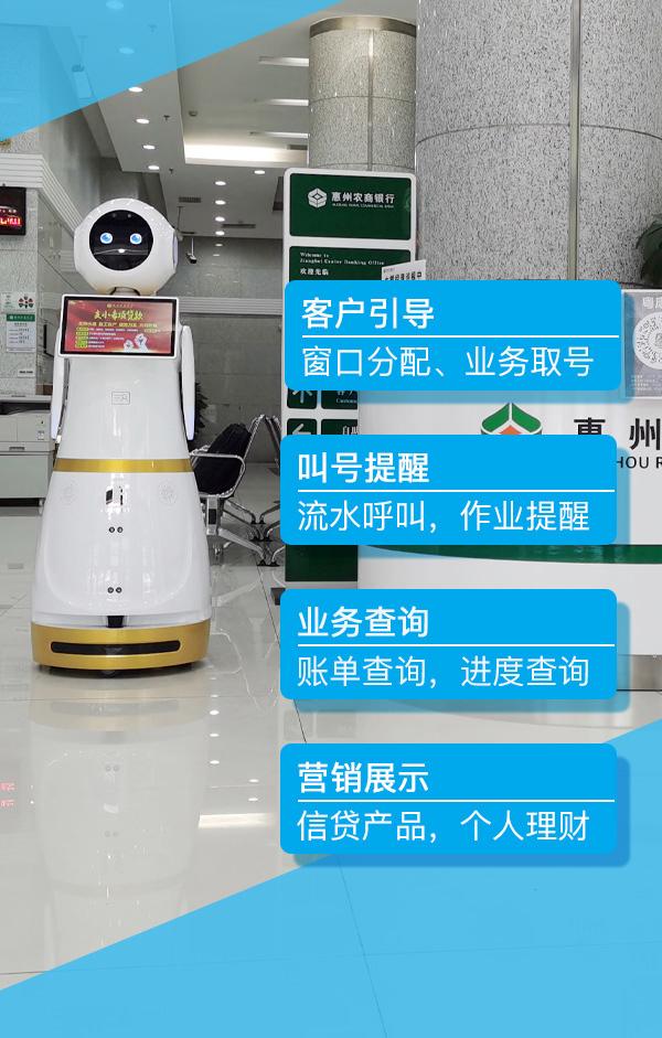 惠州农商行来了个AI机器人!唠嗑、带路样样精通!