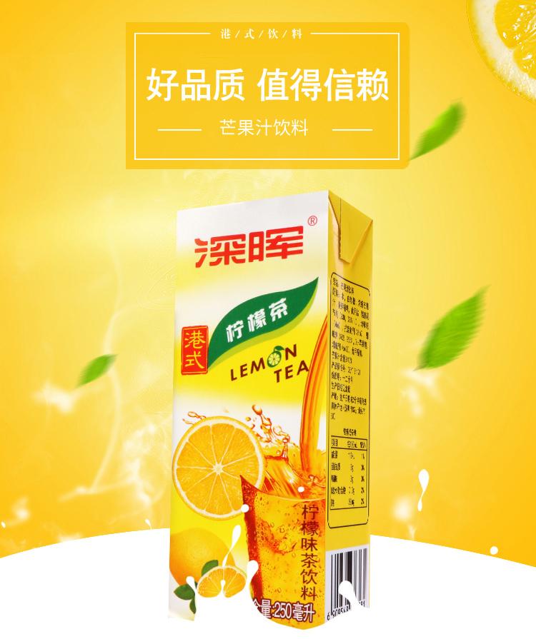 柠檬茶味饮料