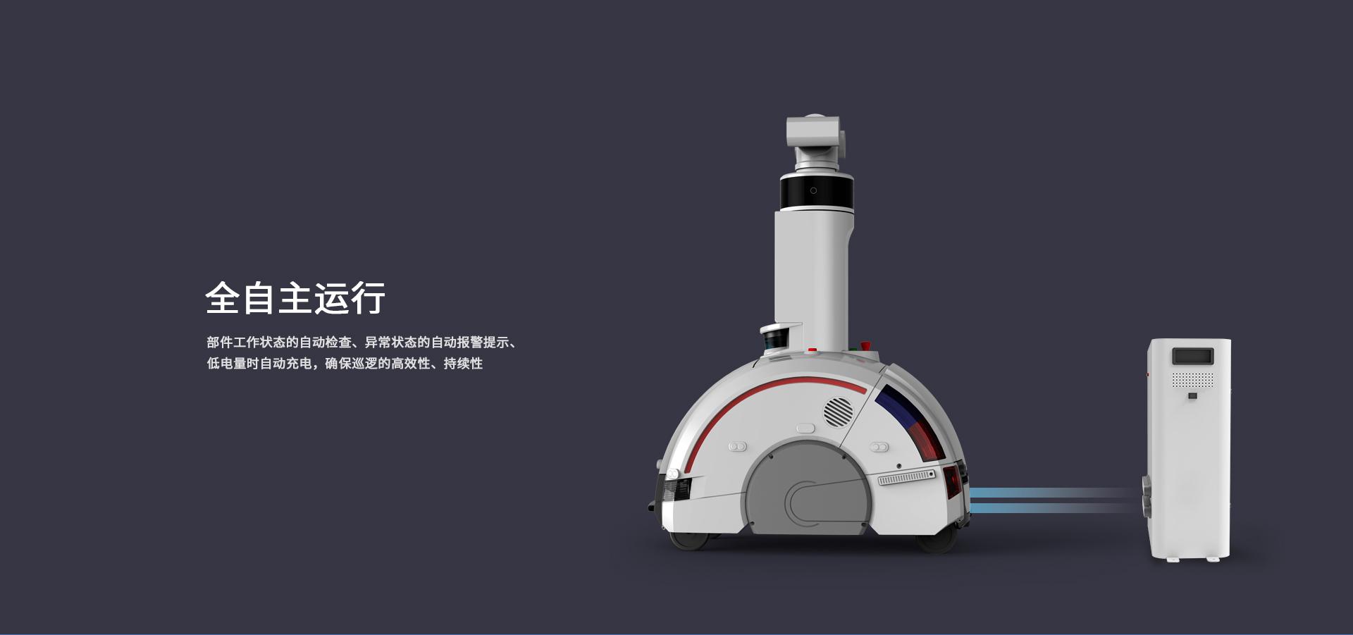 巡逻机器人AN-D