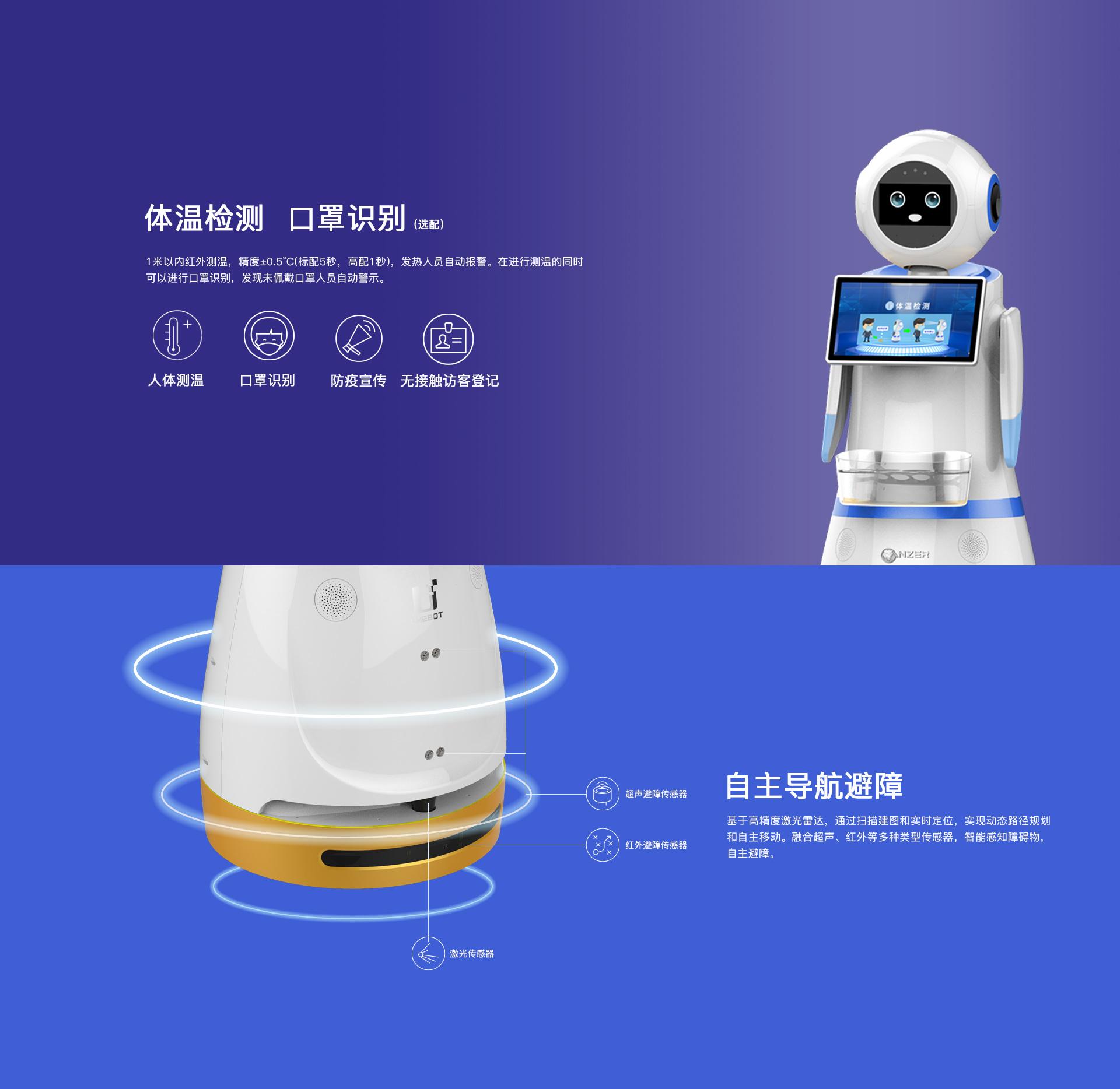 安优米商用服务机器人 I