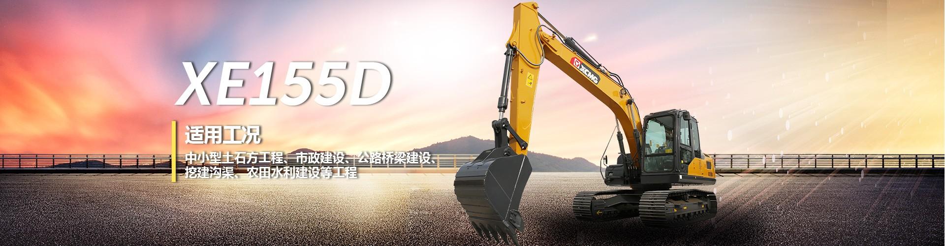 XE155D