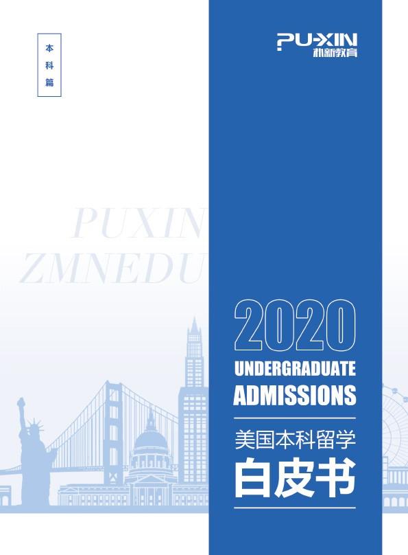 《2020年美國大學本科錄取白皮書》