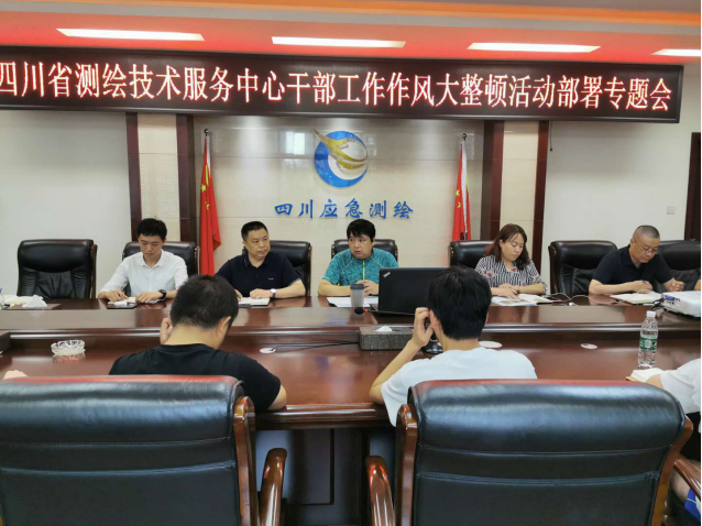 四川省测绘技术服务中心召开 干部工作作风大整顿活动部署专题会