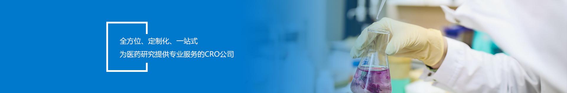 桐晖药业是一家为医药研究提供专业服务的CRO公司