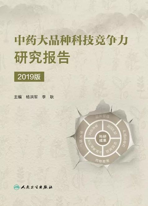 金天格入选2019中药大品种名单
