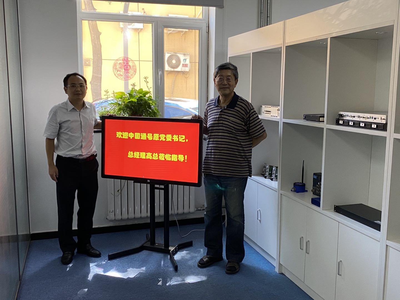 中国通号原党委书记总经理高乃明参访英沃思科技