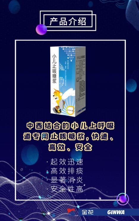 腾讯时时彩平台新药亮相第83届全国药品交易会