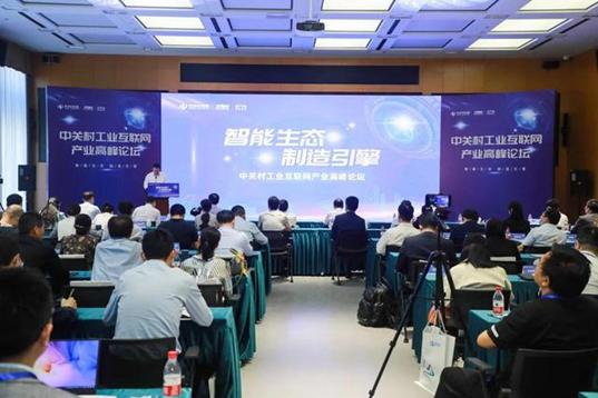 天河智造受邀出席中关村工业互联网产业高峰论坛
