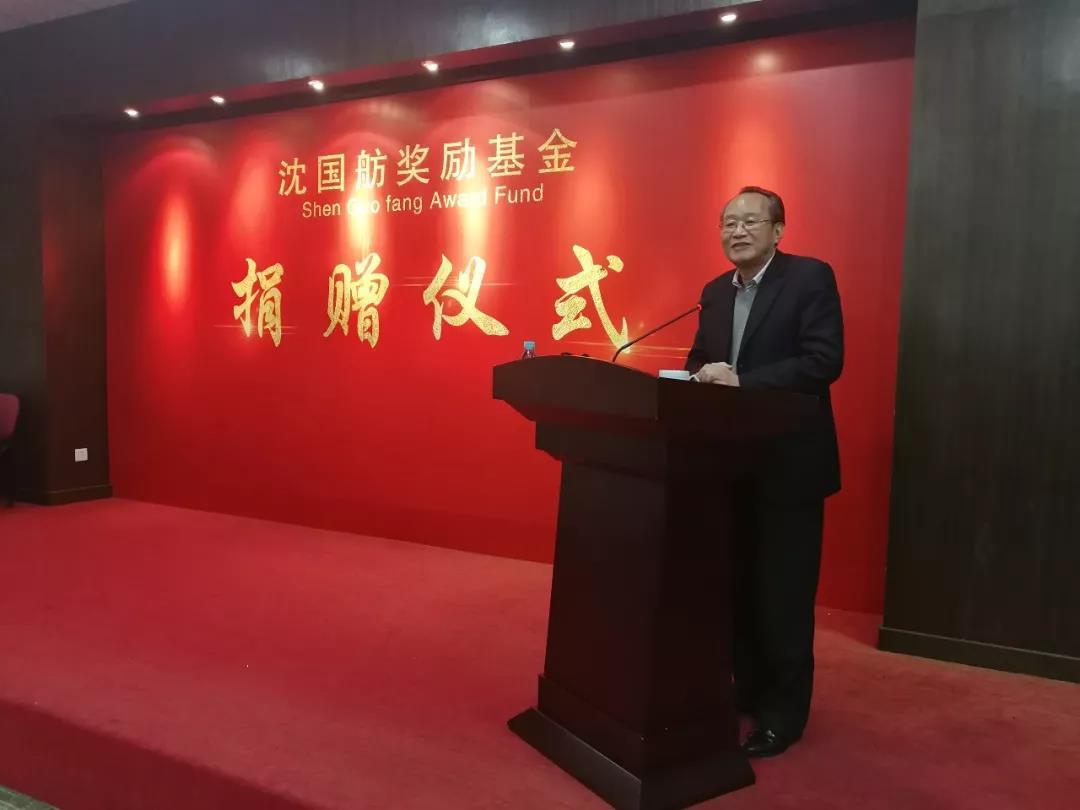 """""""沈国舫奖励基金""""捐赠仪式在广州圆满举行"""
