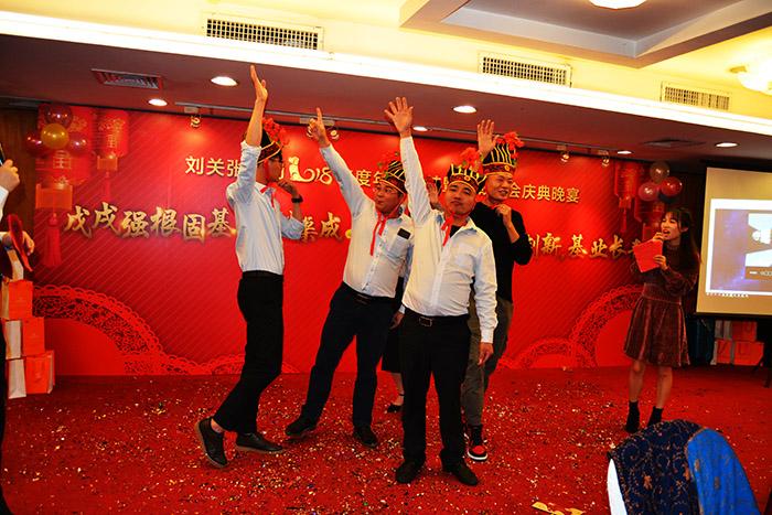 刘关张集团2018年年终总结暨表彰大会