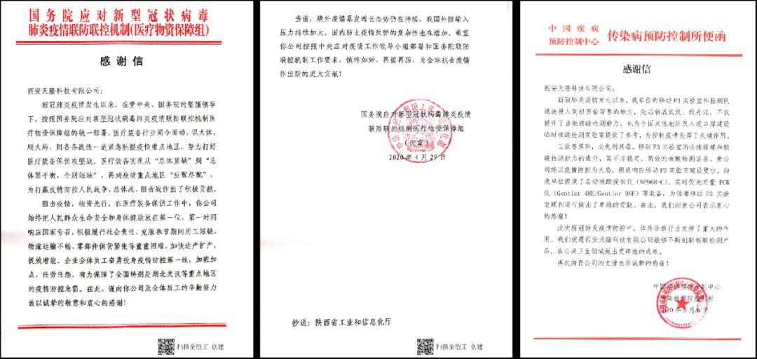 """国家荣誉!天隆科技荣获国家工信部""""抗击新冠肺炎疫情先进集体"""""""