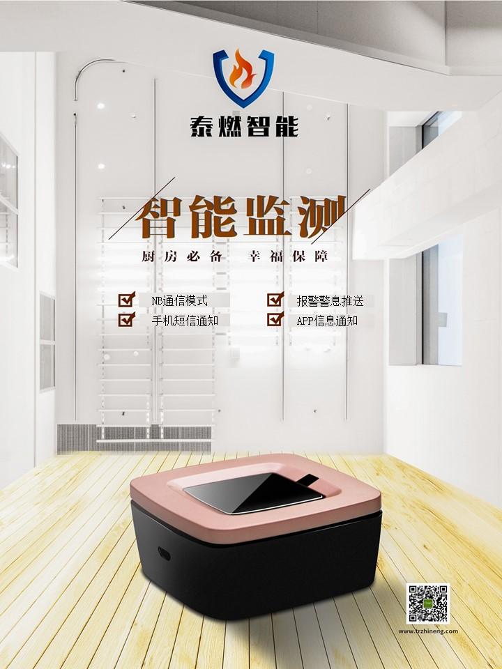 辽宁大连:一切商店强迫装配燃气报警器