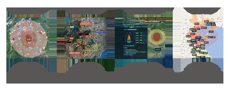 多灾种辅助决策系统(地震/防汛/森林火灾/危化品事故/煤矿事故…)