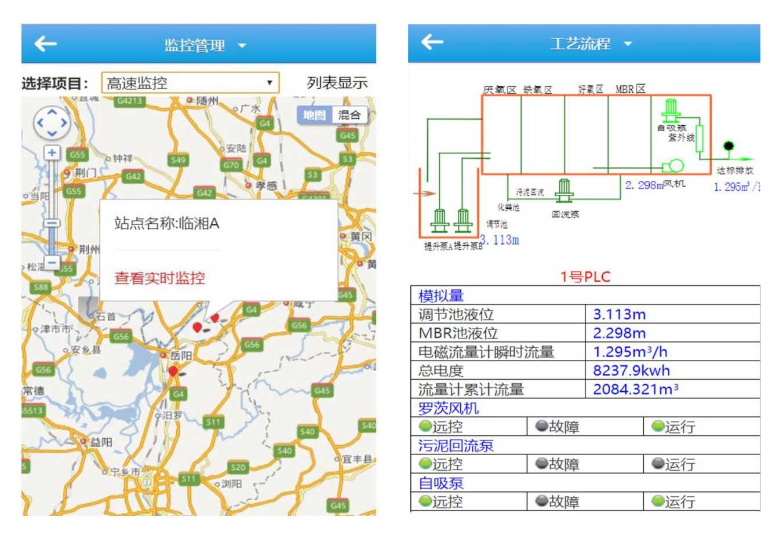运营-信息物联网监控平台