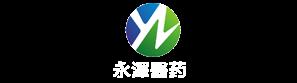 深圳市永泽医药有限公司