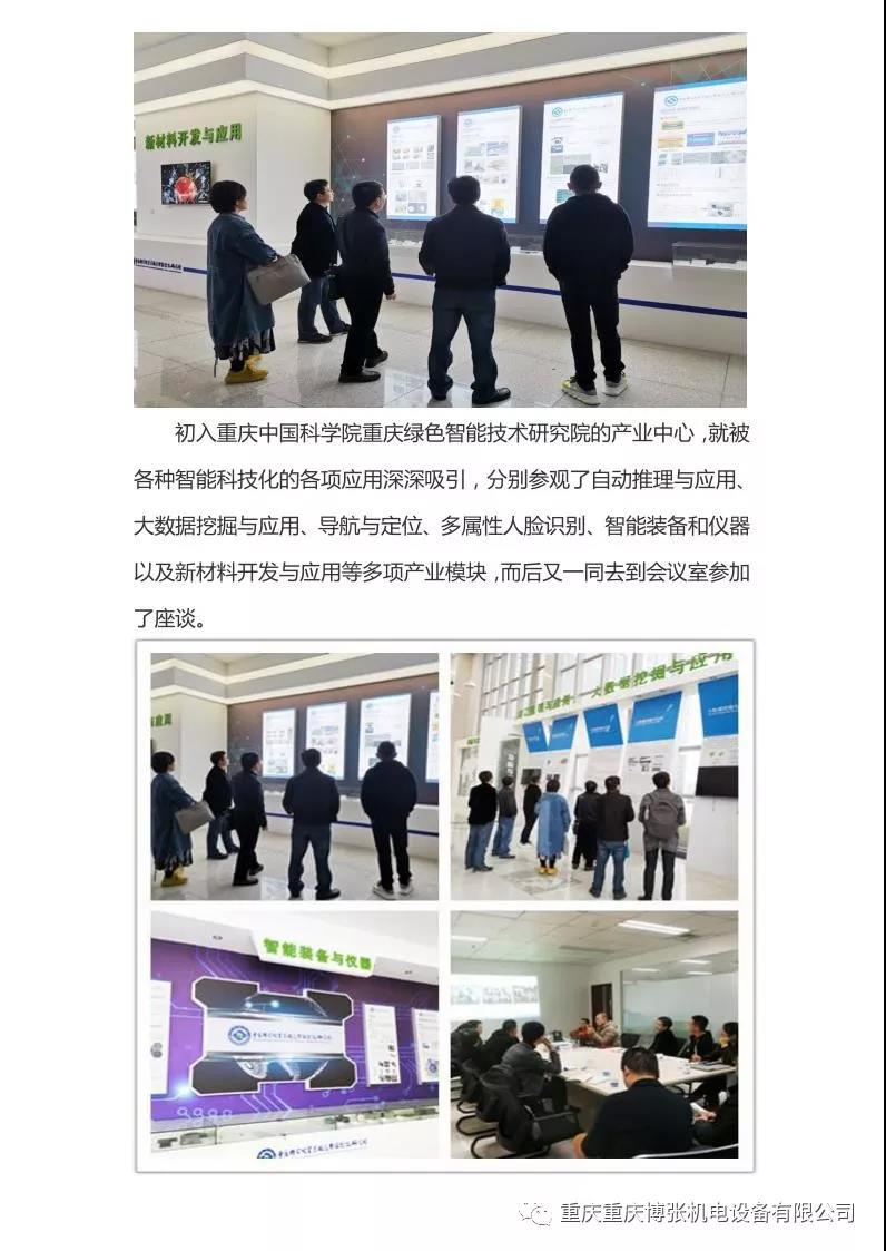 Chongqing Bozhang with Shared Control Intelligent Technology visited Chongqing Academy of Chinese Sc