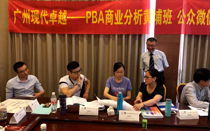 2018PMI-PBA®商业分析精彩课堂