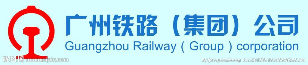 中國十八個鐵路公司簡介