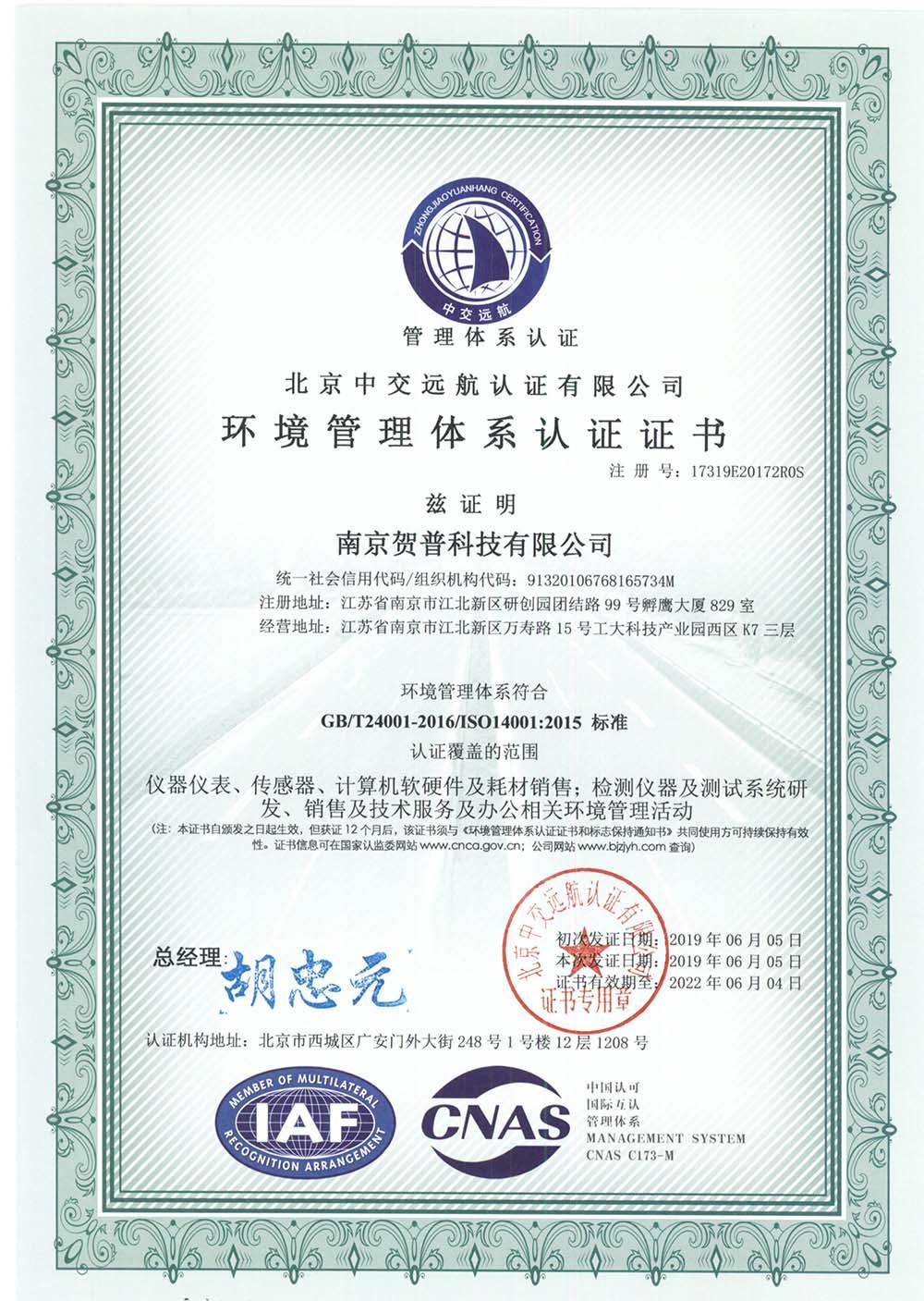 热烈祝贺我司通过ISO9001质量管理体系、ISO14001环境管理体系评审,获得证书!