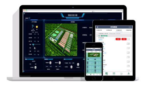 智慧茶园环境数据监测系统