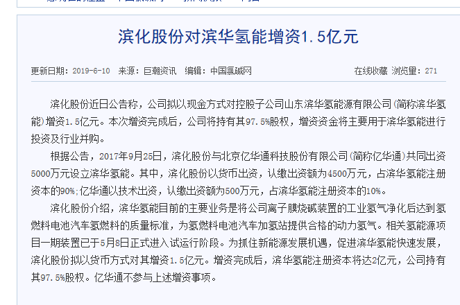 Binhua Hydrogen Energy Co. increased its capital by 150 million yuan