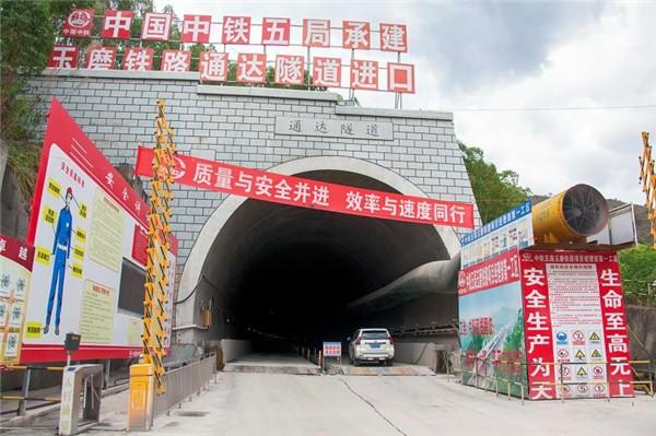 玉磨铁路通达道隧道涌水突泥处理