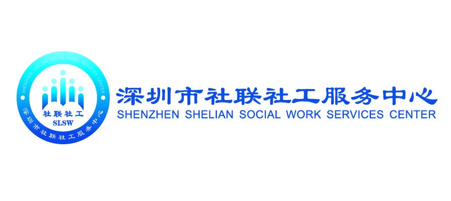 深圳市社联社工服务中心