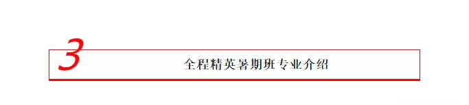 中传仕嘉艺考暑期班招生简章