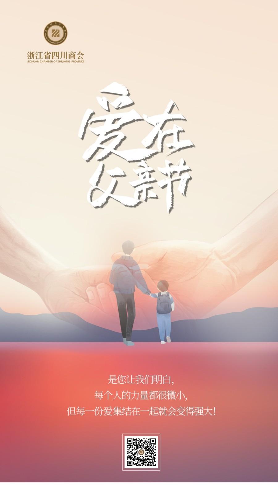 【节日祝福】浙江省四川亚虎下载app恭祝天下父亲:节日快乐!