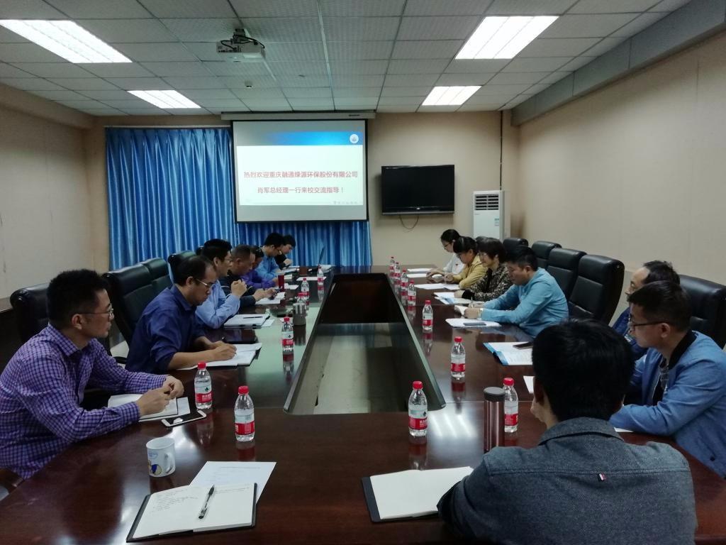 重慶融通綠源環保股份有限公司前往重慶科技學院(垃發院 ) 參觀交流