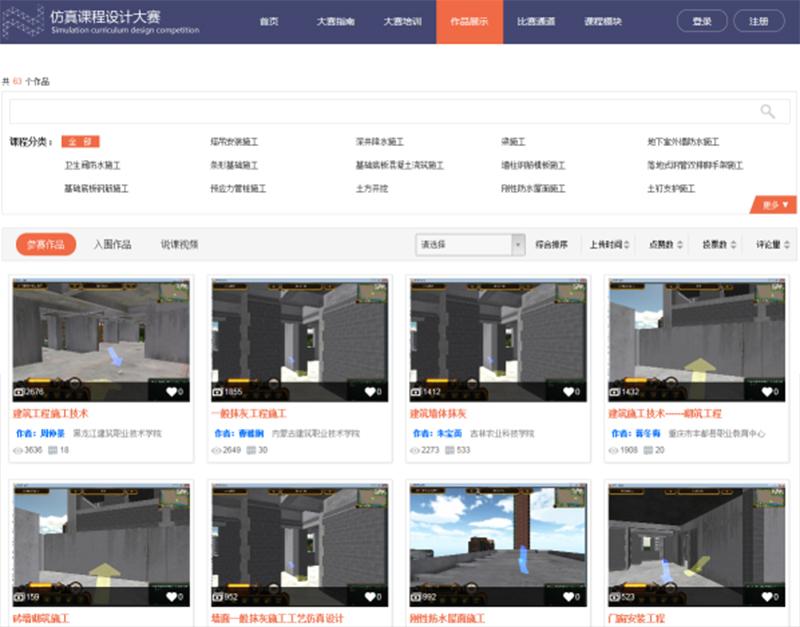 第二届全国建筑类院校虚拟建造综合实践大赛