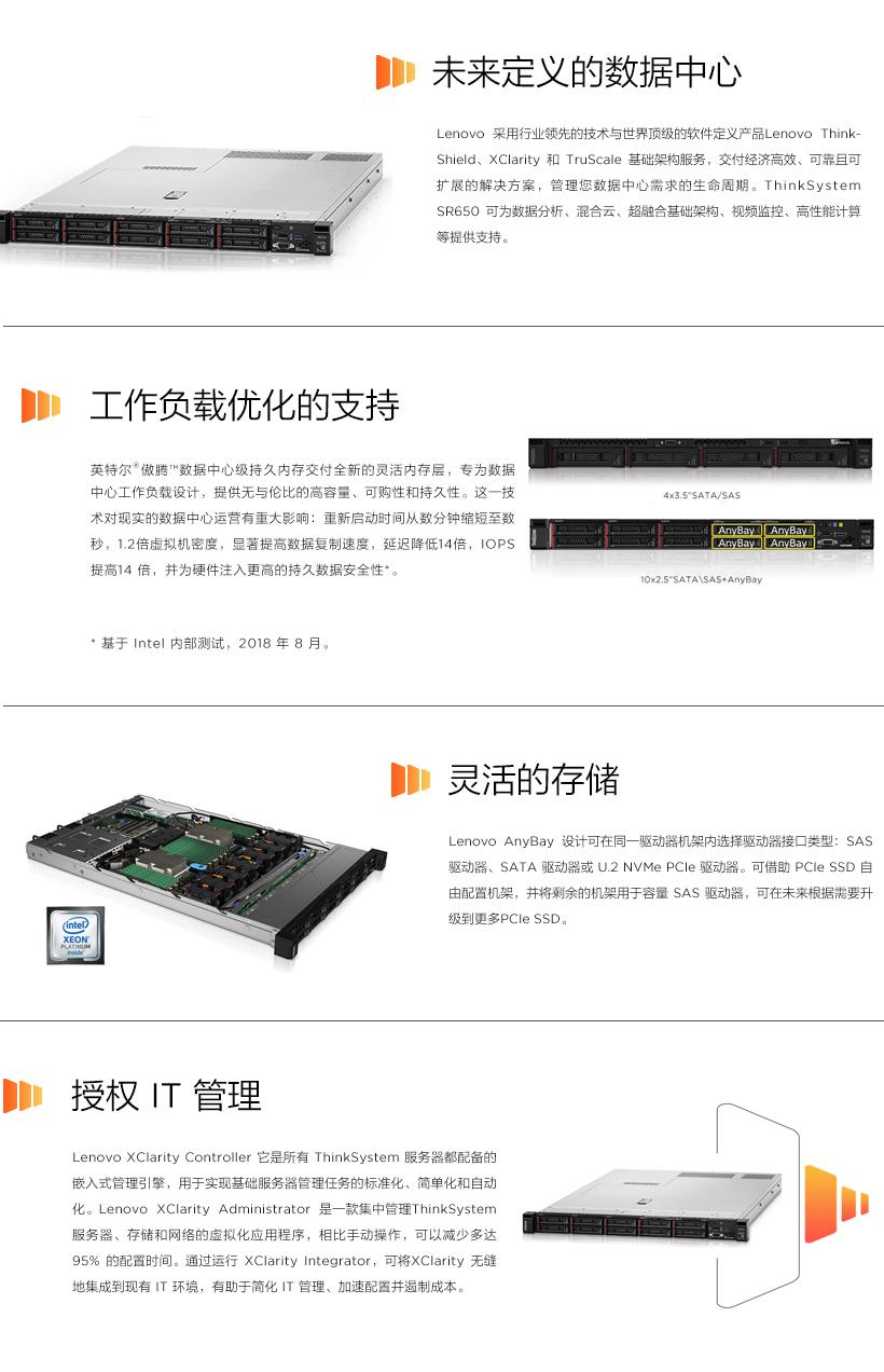 Lenovo ThinkSystem SR630 - EMC存储 - 北京双鑫汇在线科技有限公司