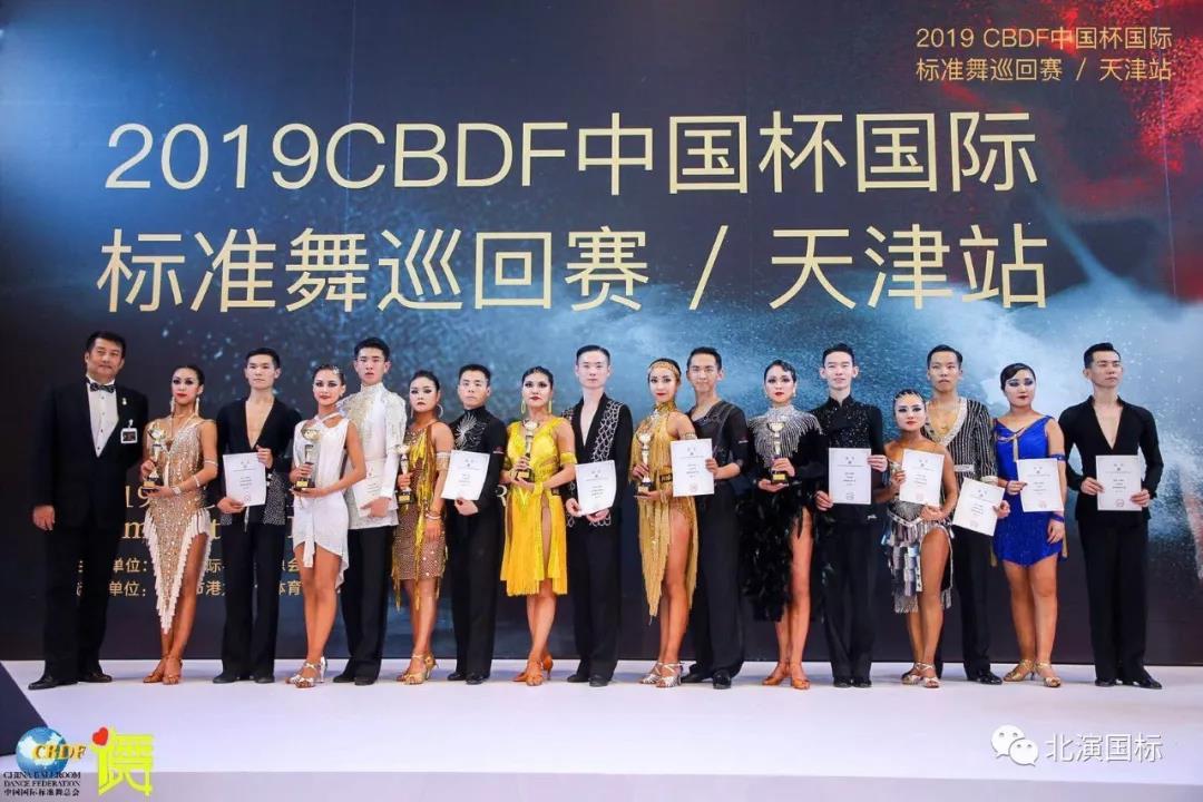 我院国际标准舞专业学生参加2019CBDF中国杯国际标准舞巡回赛天津站取得优异成绩