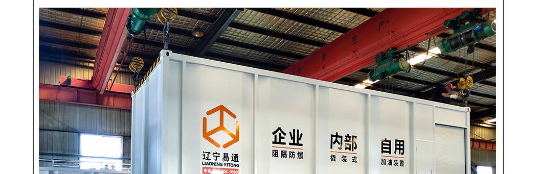 云南汽车服务中心在辽宁易通定制了撬装manbetx万博站