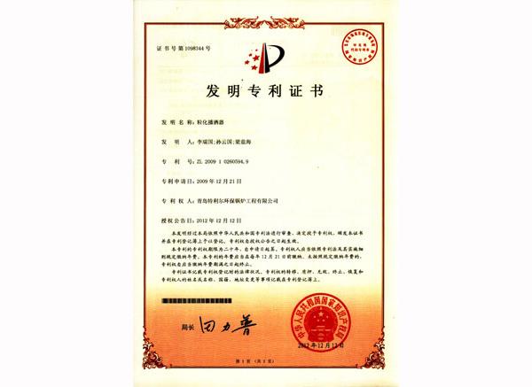 核心专利技术证书