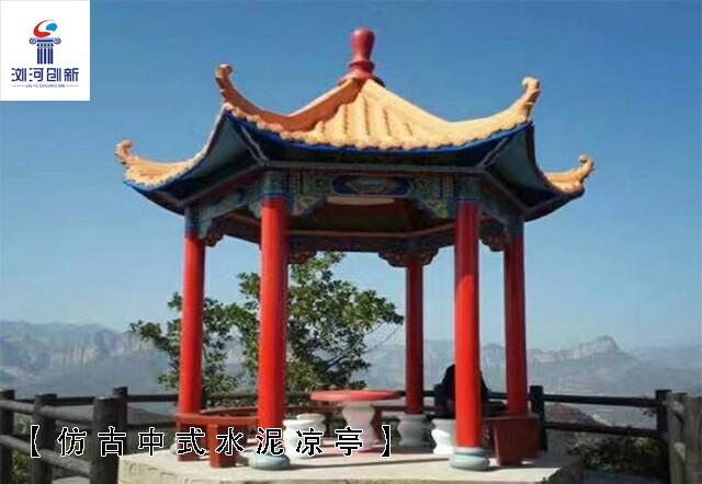 仿古中式水泥涼亭