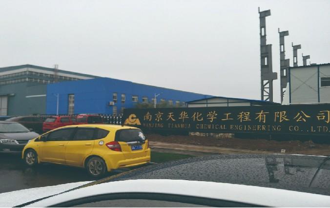 动态优发国际顶级在线测试-南京天华化学工程有限公司