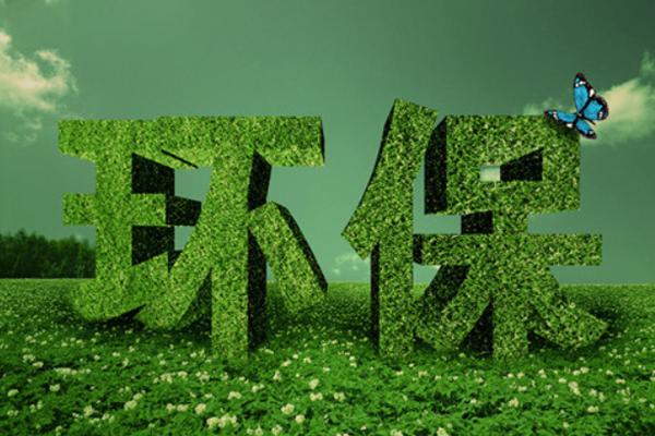 森家环保:环保项目行业进一步整合,技术优势将成为关键