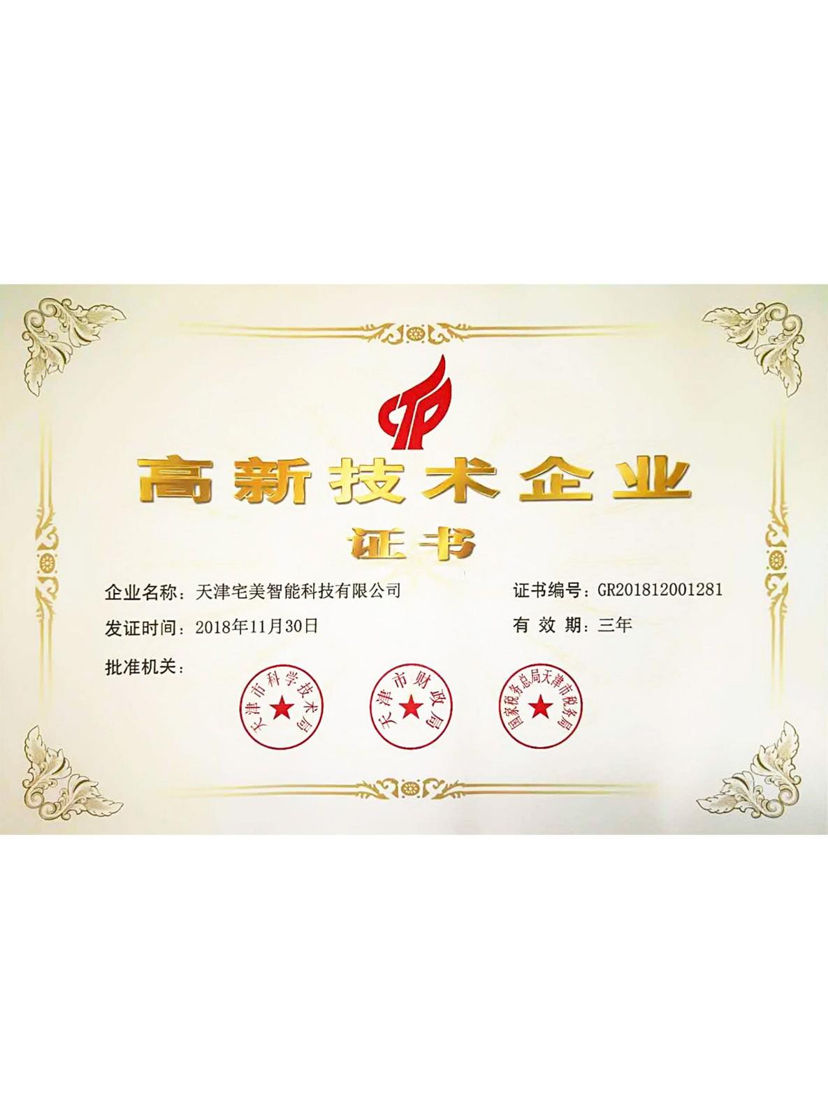 国家级高新技术 企业证书