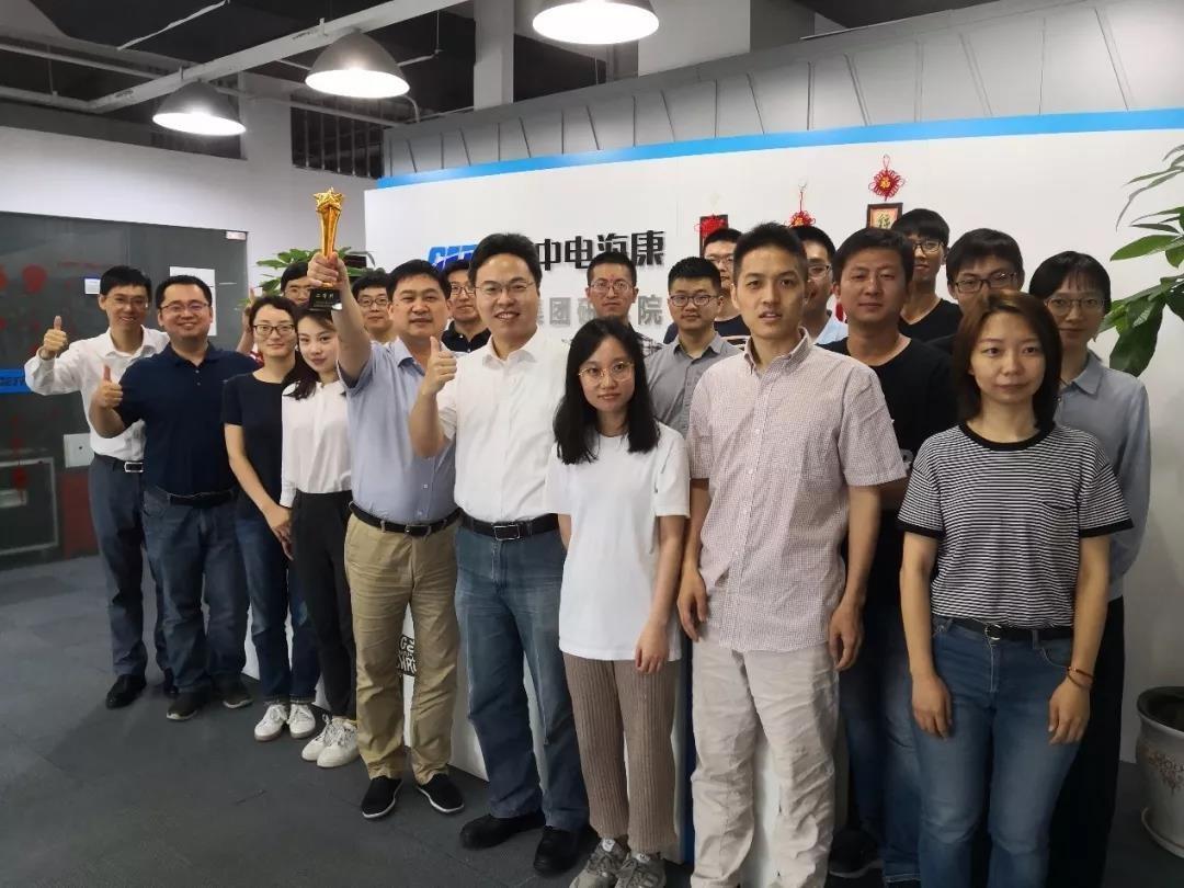 中电海康集团研究院参赛项目喜获中央企业熠星大赛二等奖