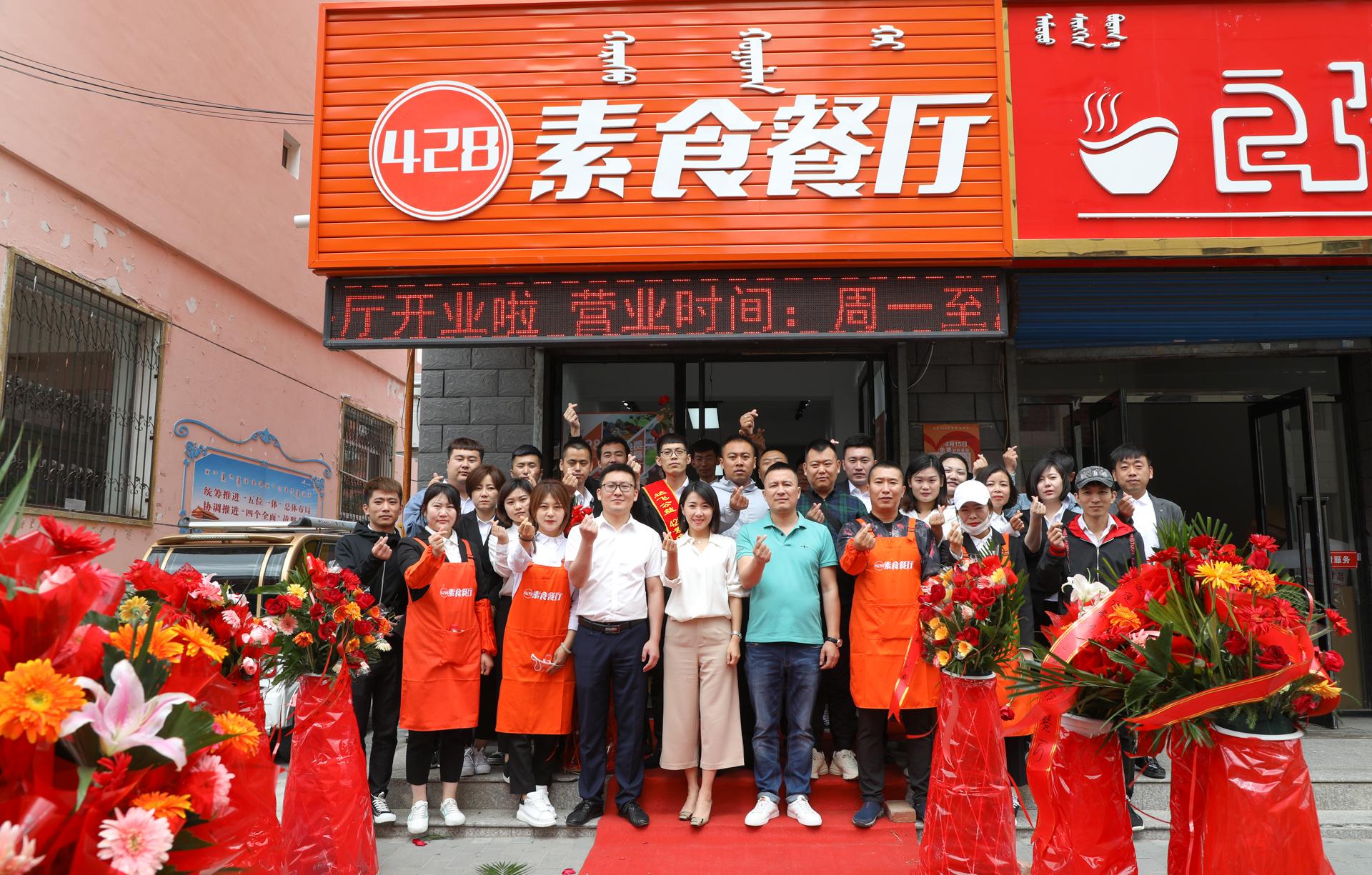 一切为了爱|第5家428免费素食餐厅在通辽正式开放