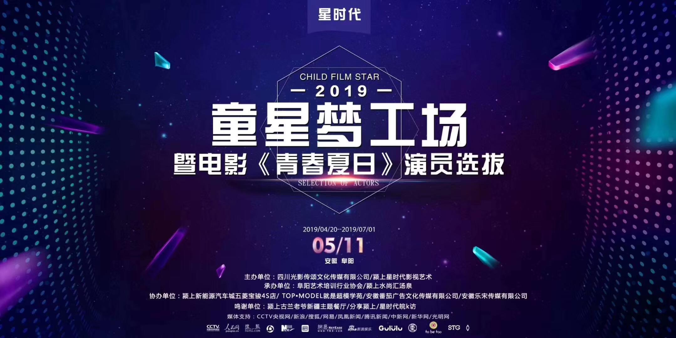 《青春夏日》演员海选将于2019.4.20-2019.7.1进行全国海选